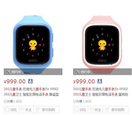 618来啦 360巴迪龙儿童手表多款产品强势钜惠