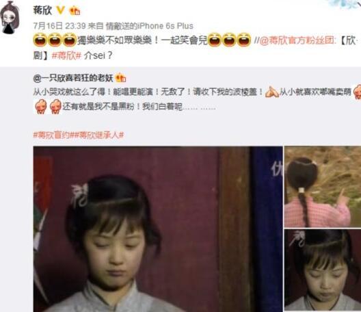 蒋欣童年剧照齐刘海抢镜 凭借大脚马皇后出道