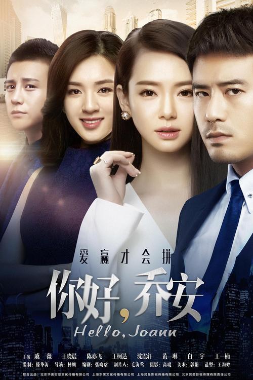 电视剧你好乔安男女主角是谁 戚薇王晓晨等演员角色介绍