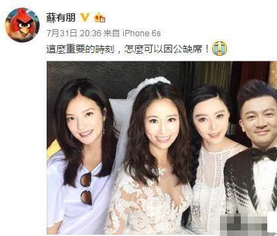 苏有朋P图参加林心如婚礼 还珠再度合体惹哭网友