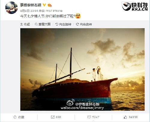 明星怎么过七夕?林志颖低调的用iPhone 7发了条微博
