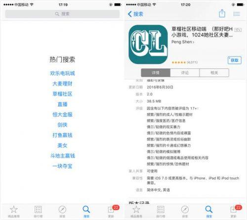 """""""草榴社区""""上架App Store 老司机劝你千万别手贱(图)_科技_四海网"""