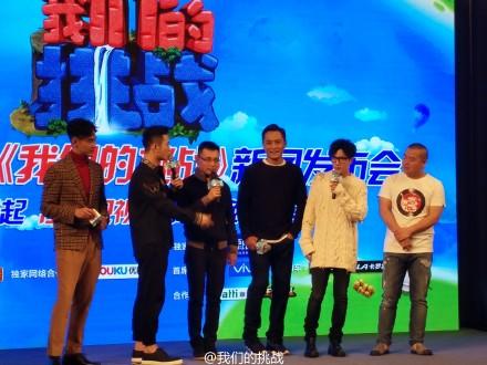 我们的挑战上海发布会沙溢缺席 薛之谦吐槽导演惨无人道